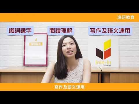 2018 小學中文補習課程介紹