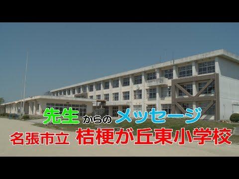 Kikyogaokahigashi Elementary School