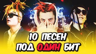 🔥10 ПЕСЕН ПОД 1 БИТ (Big Baby Tape, GONE.Fludd, LIL MORTY, FACE) MASHUP