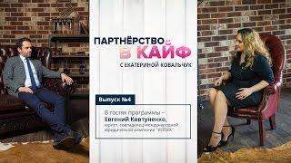 №4 «Партнерство в КАЙФ™» – гость Евгений Ковтуненко
