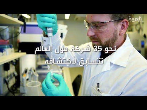 العرب اليوم - شاهد: متى يظهر لقاح