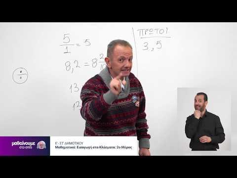 Μαθηματικά | Εισαγωγή στα κλάσματα: 2ο μέρος | Ε' & Στ' Δημοτικού Επ. 74