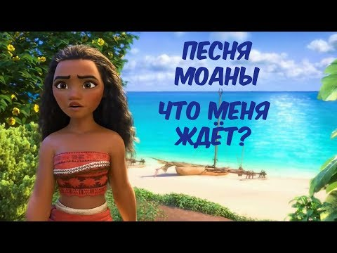 Песня Моаны Что Меня Ждет Мультфильм Моана Дисней 2016