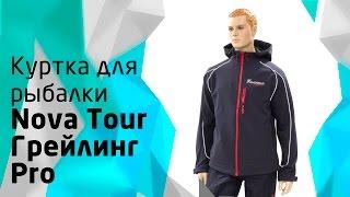 Куртка для рыбалки nova tour fisherman вейв