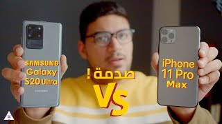Samsung Galaxy S20 Ultra VS iPhone 11 Pro Max | من هو الافضل فى العالم ؟