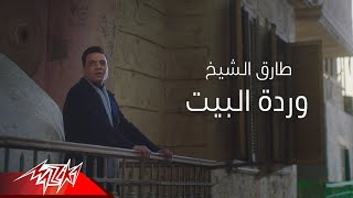 Tarek El Sheikh - Wardet El Beit | طارق الشيخ - وردة البيت تحميل MP3