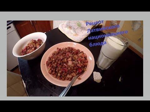 Рецепт Латвийского национального блюда , зимние забавы  Kirsis Family TV