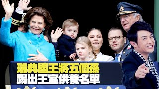 思浩憶述當年京華春夢有幾催淚!瑞典國王將五個孫踢出王室供養名單!(大家真風騷) bji 2.1