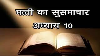 मत्ती रचित सुसमाचार अध्याय 10 # Audio Bible # Gospel According to Matthew Chapter 10
