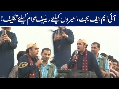 Chairman PPP Bilawal Bhutto Fiery Speech Today  – 13th July 2019