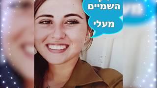 קליפ משפחות לבון לכבוד יום העצמאות ה-70 למדינת ישראל