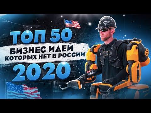 , title : 'ТОП 50 бизнес идеи 2020. Бизнес которго нет в России. Бизнес идеи 2021. Бизнес идея 2020.