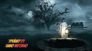 Русский трейлер - Проклятие Аннабель: Зарождение зла