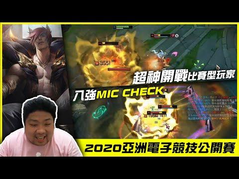 2020亞洲電子競技公開賽統神賽特完美Carry!!