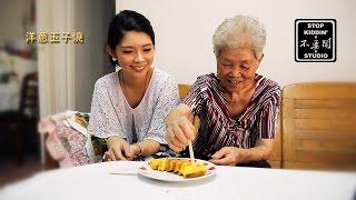"日本阿媽的洋蔥玉子燒: ""The Tamagoyaki"" That Makes You Cry"