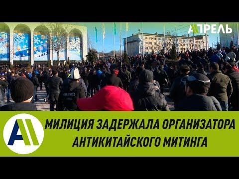 Милиция задержала организатора антикитайского митинга \\\\ Апрель ТВ видео