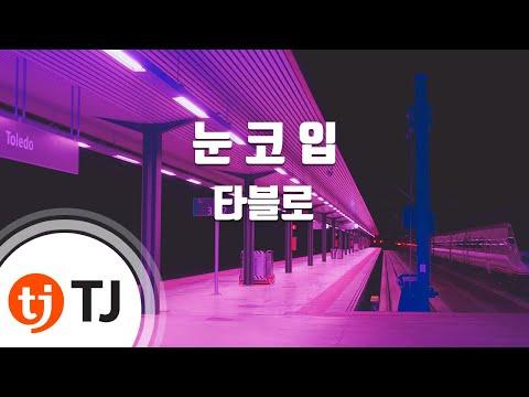 Eyes,Noses,Lips 눈,코,입_Tablo 타블로_TJ노래방 (Karaoke/lyrics/romanization/KOREAN)