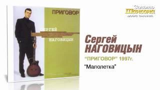 Сергей Наговицын - Малолетка (Audio)