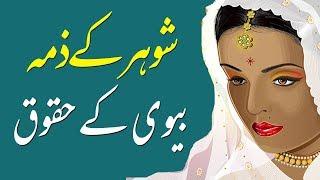 Shohar k zimma bewi k haqooq/ shohar k faraiz/ mian or bewi