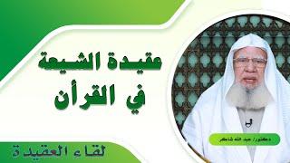 عقيدة الشيعة فى  القرآن الكريم برنامج لقاء العقيدة مع فضيلة الدكتور عبد الله شاكر