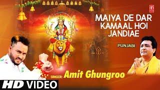 Maiya De Dar Kamaal Hoi Jandiae I AMIT GHUNGROO I Punjabi Devi Bhajan I Full HD Video Song
