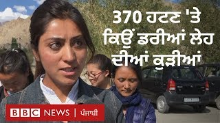 Article 370: Leh degree college students talks about their fears?