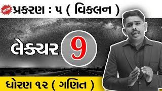 Std 12 Mathematics | Free Lecture : 9 Of Chapter 5 | Rahul Yadav Sir