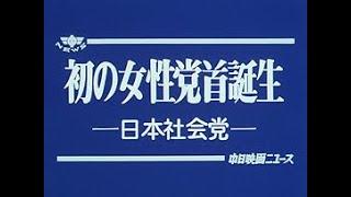 [昭和61年9月]中日ニュースNo.15351「初の女性党首誕生-日本社会党-」