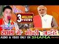 2019-में  मोदी  अइहें -भारतीय  जनता पार्टी का सुपरहिट गीत -Shyam Dev Sahani -2018