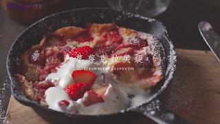 【Yahoo小當家】超簡單暖心甜點 草莓克拉芙緹/Strawberry Clafoutis