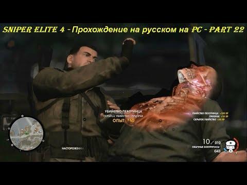 Sniper Elite 4 - Прохождение на русском на PC - Part 22