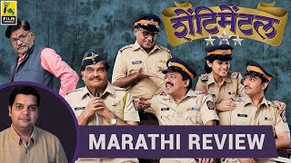Shentimental | Marathi Movie Review | Amol Parchure