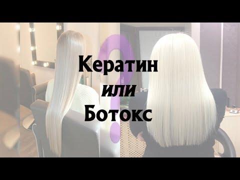КЕРАТИН ИЛИ БОТОКС? Что лучше? Что подойдет вашим волосам?