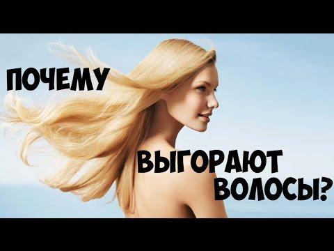 ПОЧЕМУ ВОЛОСЫ ВЫГОРАЮТ НА СОЛНЦЕ? WHY DO HAIR BURN DOWN IN THE SUNSHINE?