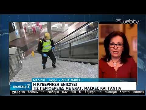 Ισπανία | Για 6η μέρα σταθερή η καμπύλη μετάδοσης | 01/04/2020 | ΕΡΤ