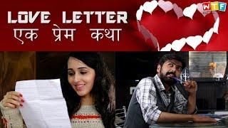 Love Letter - Ek Prem Katha | WTF | WHAT THE FUKREY