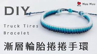 DIY 漸層輪胎捲捲手環 Truck Tires Bracelet Macrame #053 / MuuMuu