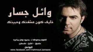 تحميل اغاني خايف كون عشقتك وحبيتك - وائل جسار.mp4 MP3