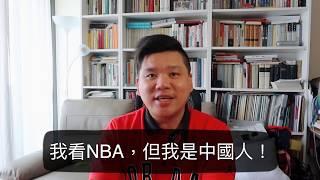 (中文字幕)我看NBA,但我是中國人!火箭隊總經理一石激起千重浪,開賽日願榮光歸香港,20191008