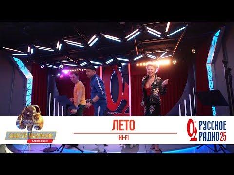 Группа Hi-Fi — Лето. «Золотой Микрофон 2020»