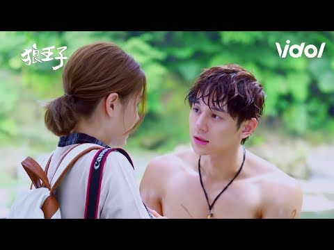 Prince Of Wolf (狼王子) EP1 - Naked Man Taking River Bath 蜜蜜初遇澤明 (全裸露天澡)|Vidol.tv