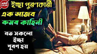 The Room - full movie in Assamese   Hollywood movies Explained in Assamese - Kahini Explained
