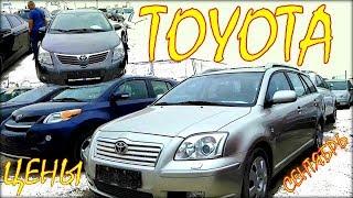 Цены на Toyota в сентябре. Авто из Литвы.