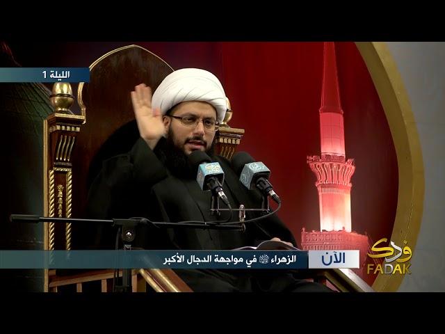 1- الليالي الفاطمية 1439: الزهراء عليها السلام في مواجهة الدجال الأكبر