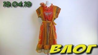 Обзор нового платья. Подарки из Египта