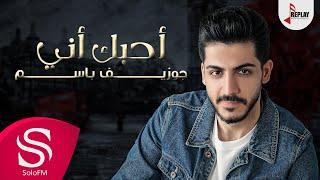 اغاني حصرية أحبك أني - يوسف باسم ( حصرياً ) 2020 تحميل MP3