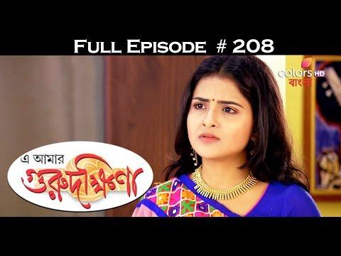 E Amar Gurudakshina 23rd February 2017 এ আমার গুরুদক্ষিণা Full Episode Hd