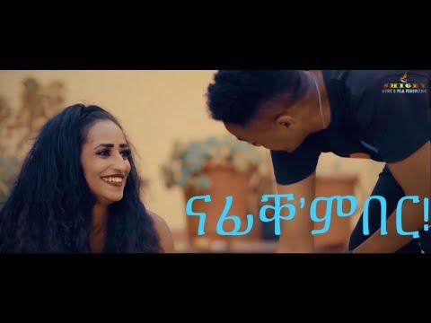SHIGEY - Merhawi Kidane (Qarya/ቃርያ)  - ናፊቐ'ምበር - Best New Eritrean Music 2019 /2020 - ( Nafike'mber)