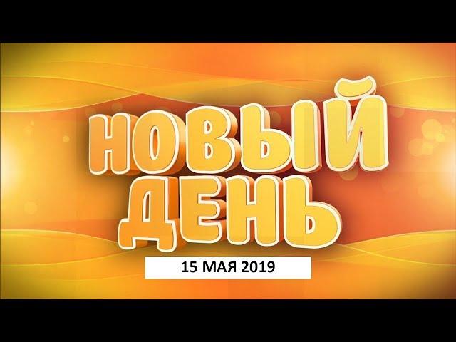 Выпуск программы «Новый день» за 15 мая 2019