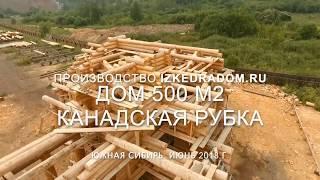 Дом в Екатеренбург 500 м2 из кедра большого диаметра | Эксклюзивные кедровые дома | izkedradom.ru
